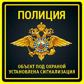 Охрана квартиры в москве кто лучше